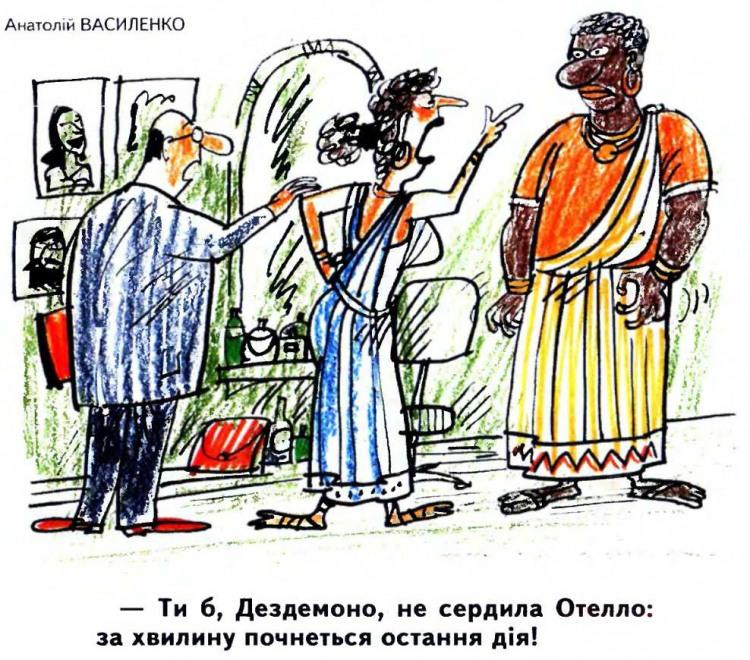 Малюнок  про театр, отелло журнал перець