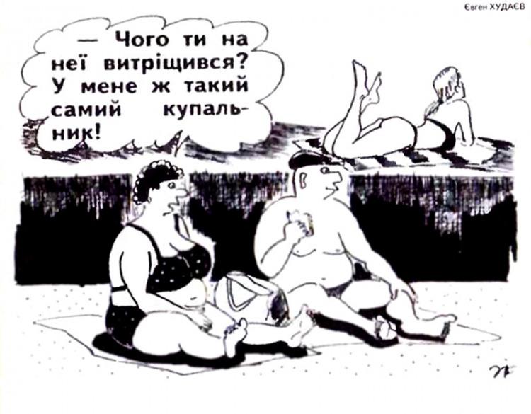 Малюнок  про чоловіка, дружину, бікіні журнал перець