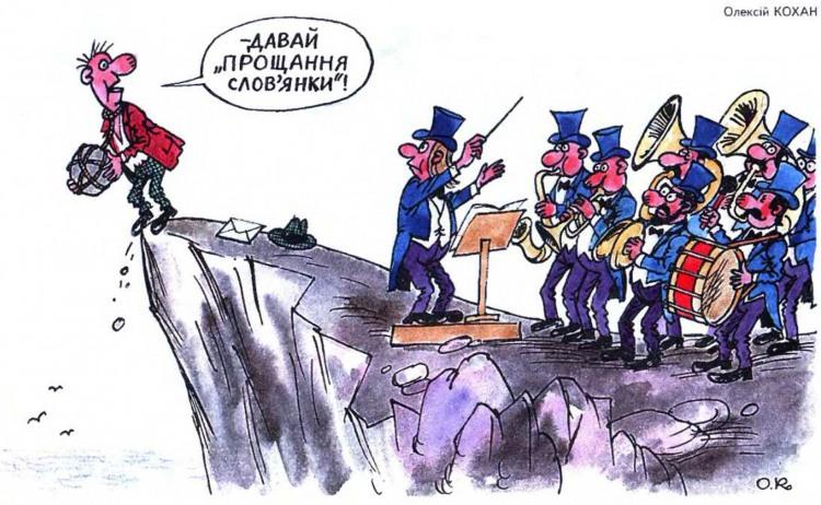 Малюнок  про оркестр, самогубство, чорний журнал перець