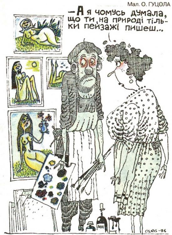 Малюнок  про художників, картини, чоловіка, дружину, вульгарний журнал перець