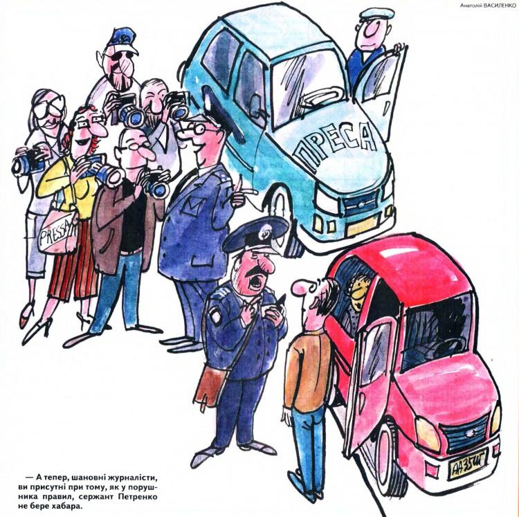 Малюнок  про даі, пресу журнал перець