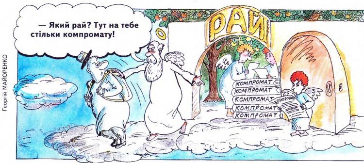 Малюнок  про компромат, рай журнал перець