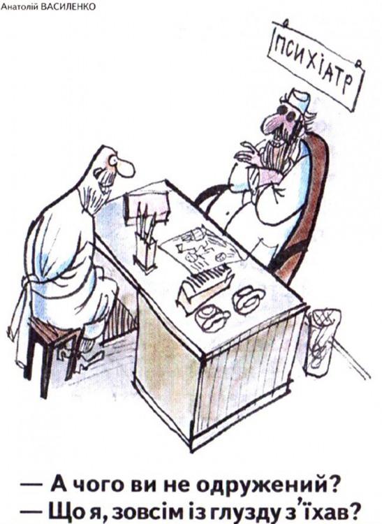 Малюнок  про божевільних, психіатрів, одруження журнал перець