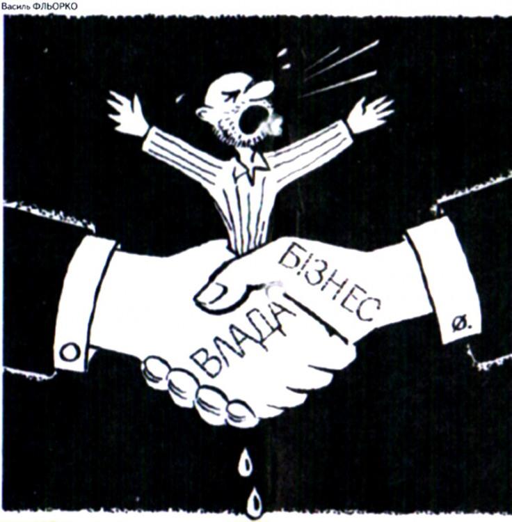 Малюнок  про владу, бізнес журнал перець