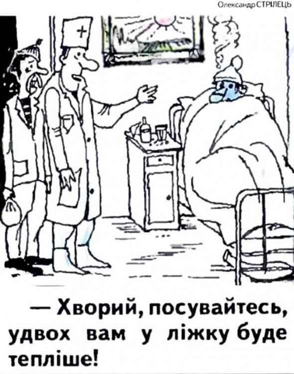 Малюнок  про лікарів, хворих, цинічний журнал перець