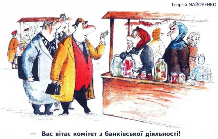 Малюнок  про банку, гра слів журнал перець