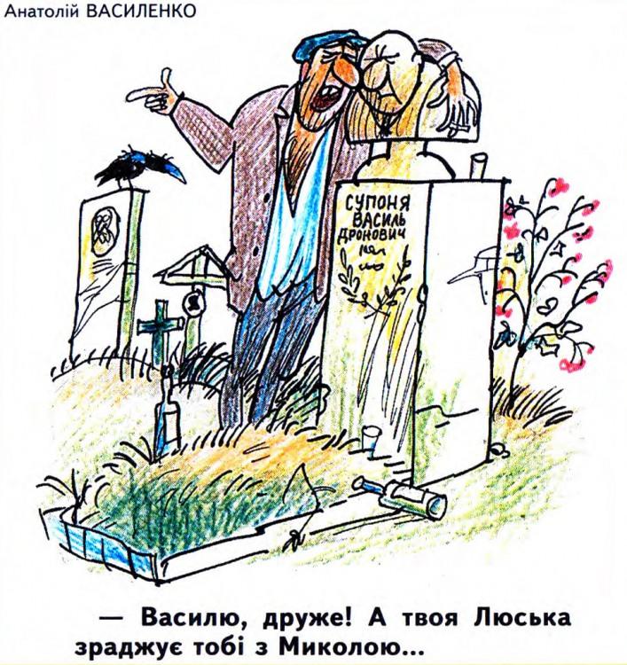 Малюнок  про кладовище, п'яних журнал перець