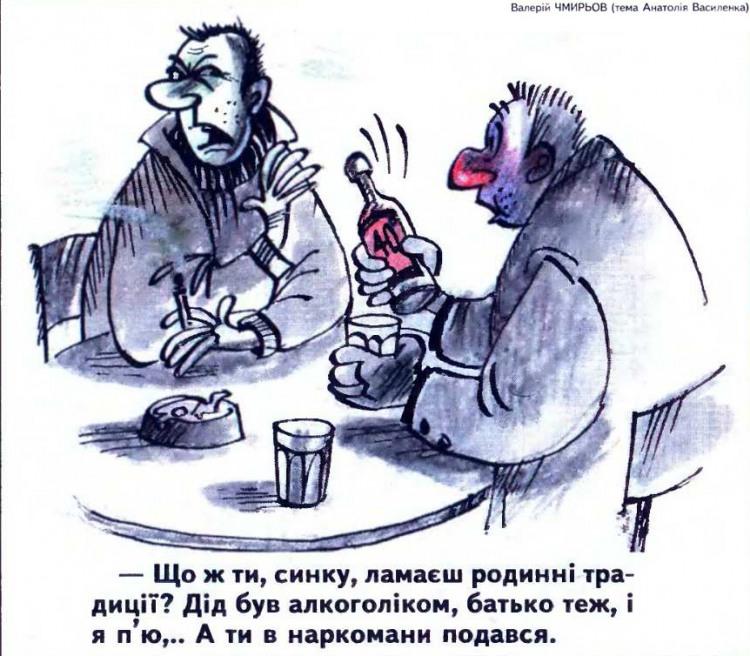 Малюнок  про наркоманів, п'яниць, сина, тата, традиції журнал перець
