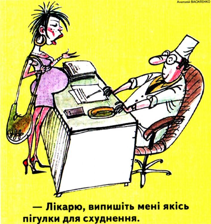 Малюнок  про вагітність, схуднення, лікарів, пігулки журнал перець