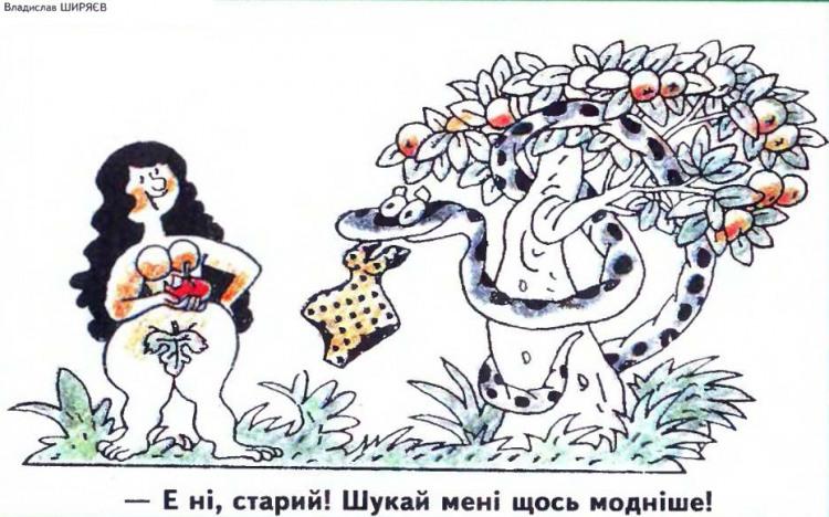 Малюнок  про єву, спокушання журнал перець