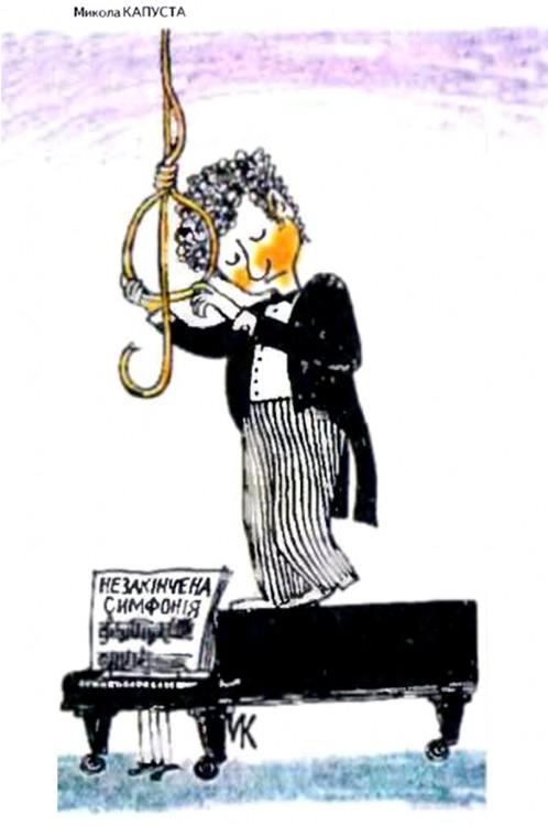 Малюнок  про скрипковий ключ, музикантів, самогубство, чорний журнал перець