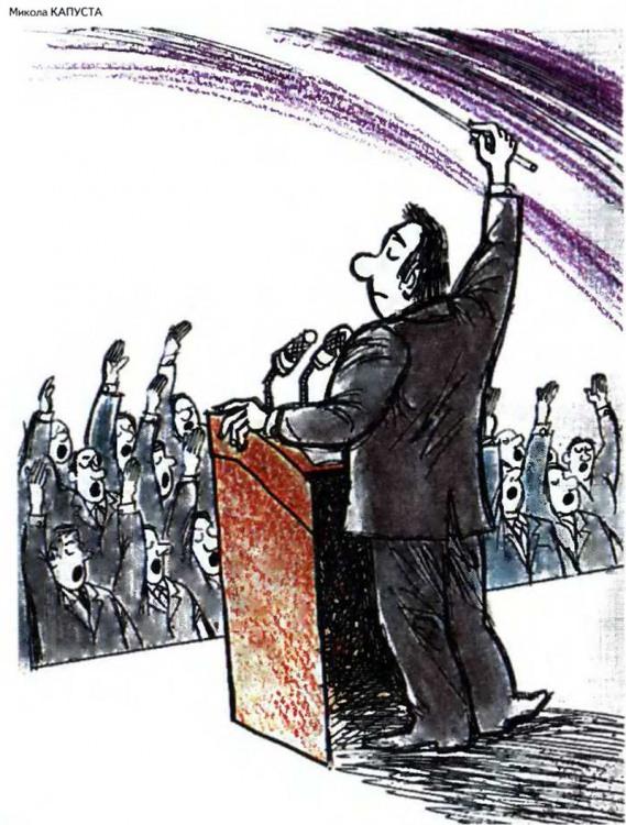 Малюнок  про ораторів, політиків, диригентів журнал перець