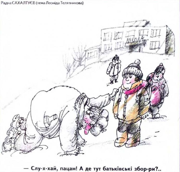 Малюнок  про батьків, дітей, школу, п'яних журнал перець