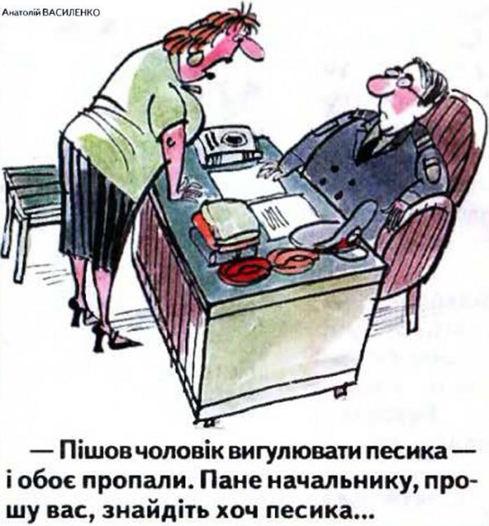 Малюнок  про міліціонерів, чоловіка, дружину, собак журнал перець