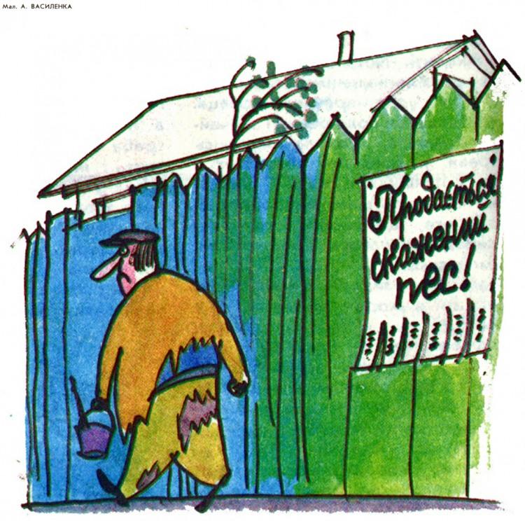 Малюнок  про сказ, собак, оголошення журнал перець