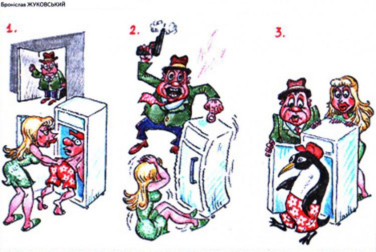 Малюнок  про чоловіка, дружину, коханців, холодильник, пінгвінів журнал перець