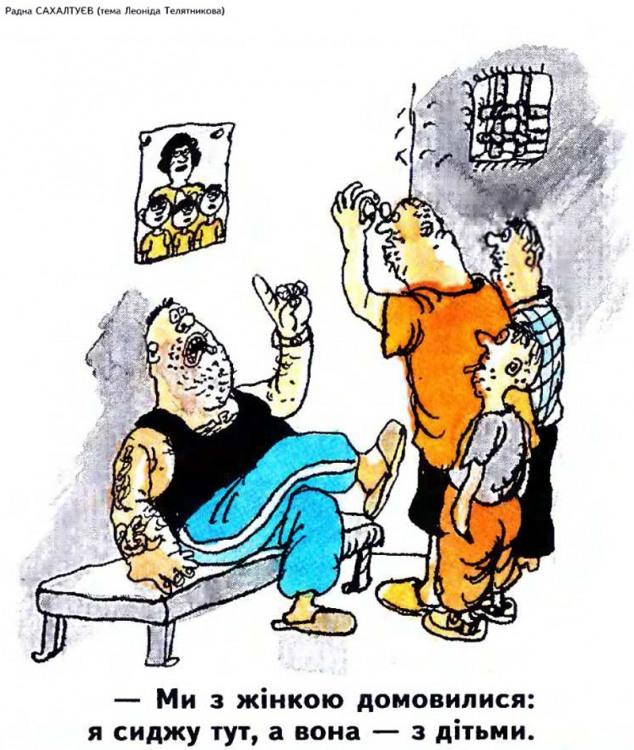 Малюнок  про арештантів, в'язницю журнал перець