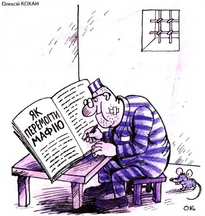 Малюнок  про арештантів, в'язницю, мафію журнал перець