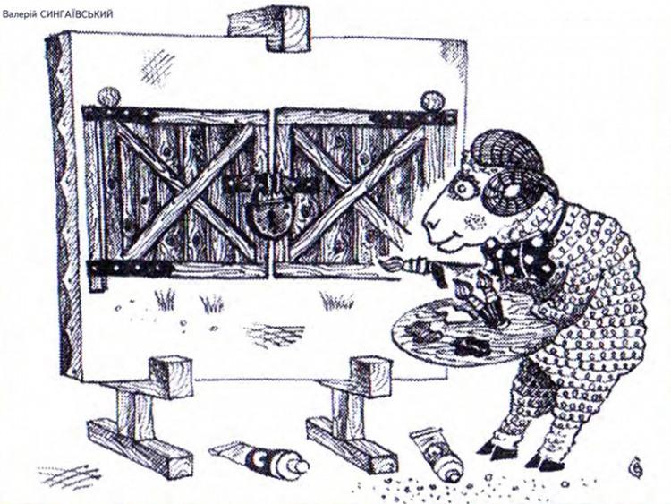Малюнок  про баранів, ворота, картини, художників журнал перець