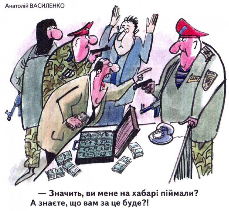 Малюнок  про хабарі, міліціонерів, чиновників журнал перець