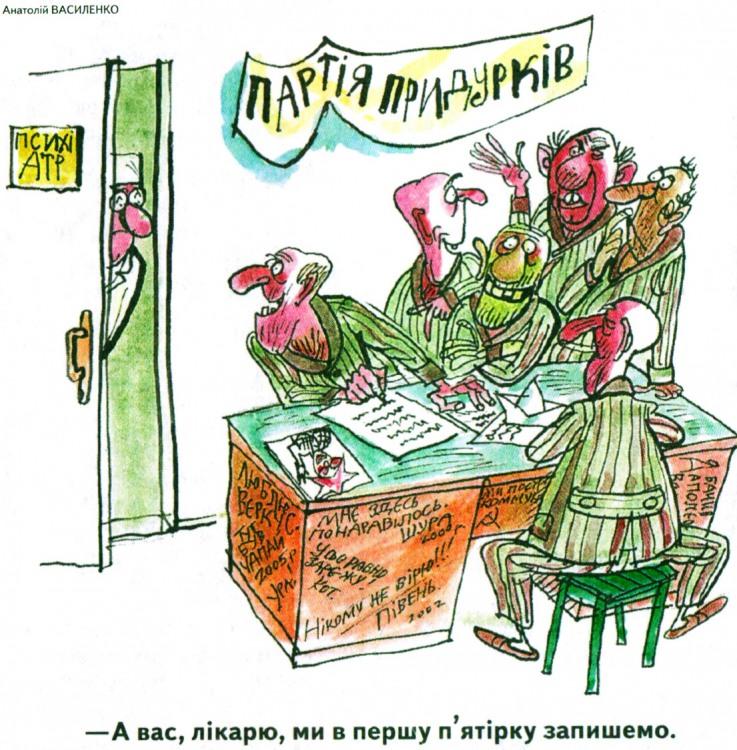 Малюнок  про психіатрів, божевільних, партію журнал перець