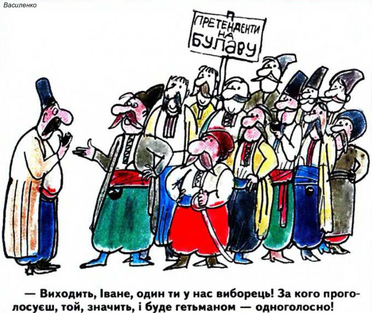 Малюнок  про козаків, гетьмана, вибори журнал перець