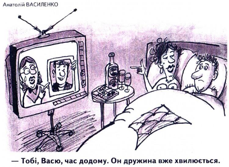 Малюнок  про чоловіка, дружину, коханок журнал перець