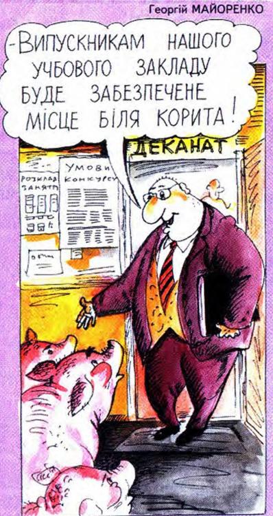 Малюнок  про вуз, випускників, свиней, корито журнал перець