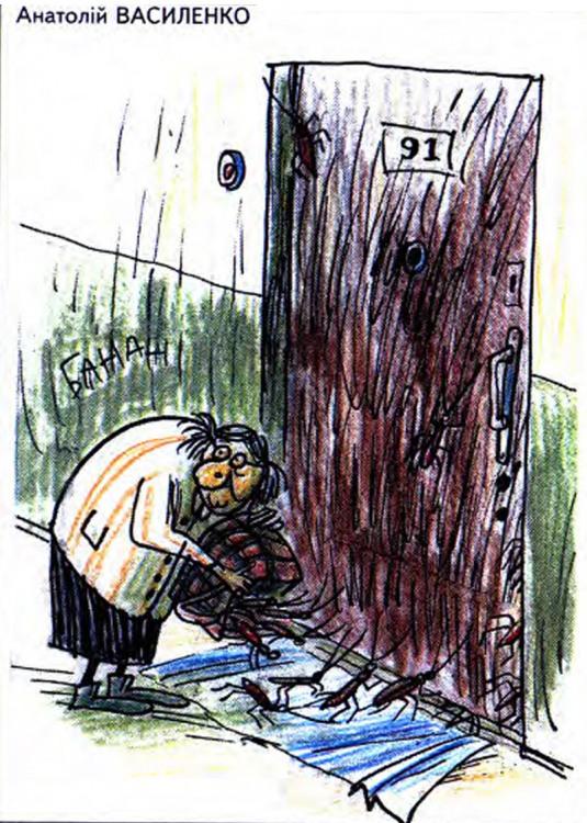 Малюнок  про тарганів, сусідів, капость журнал перець