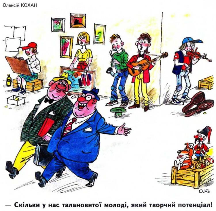 Малюнок  про молодість, жебраків, політиків журнал перець