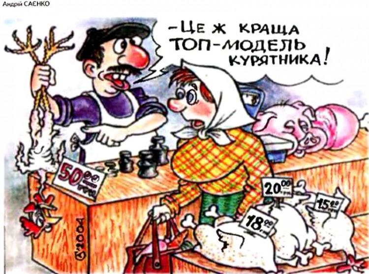 Малюнок  про ринок журнал перець