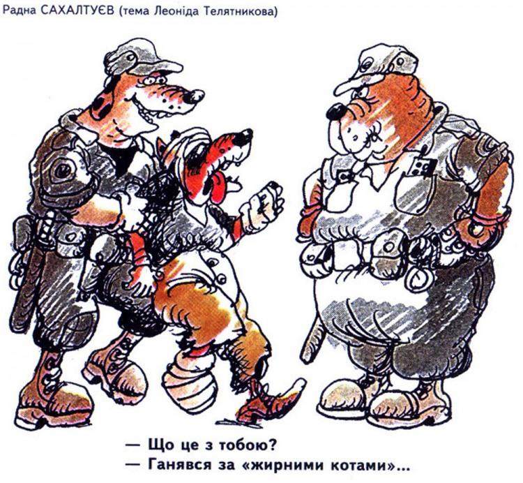 Малюнок  про собак, міліціонерів журнал перець