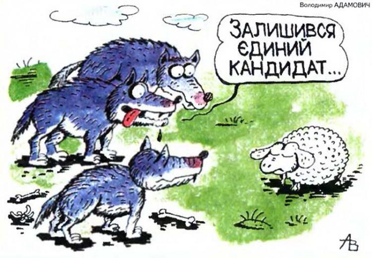 Малюнок  про вовків, овець журнал перець