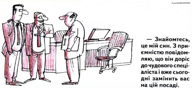 Малюнок  про посаду, сина, цинічний журнал перець