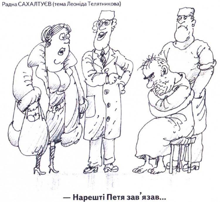 Малюнок  про п'яниць, чоловіка, дружину, санітарів журнал перець