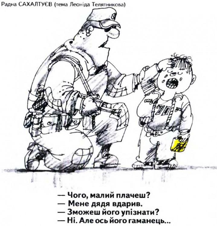 Малюнок  про міліціонерів, маленького хлопчика журнал перець