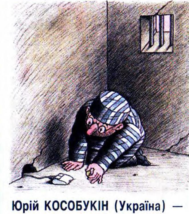 Малюнок  про в'язницю, арештантів, комп'ютерну мишу журнал перець