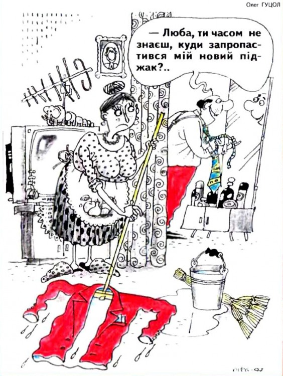Малюнок  про піджак, чоловіка, дружину журнал перець