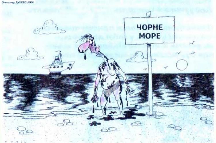 Малюнок  про море, забруднення журнал перець