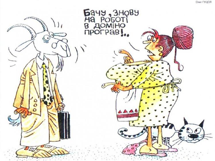 Малюнок  про доміно, чоловіка, дружину, програш журнал перець