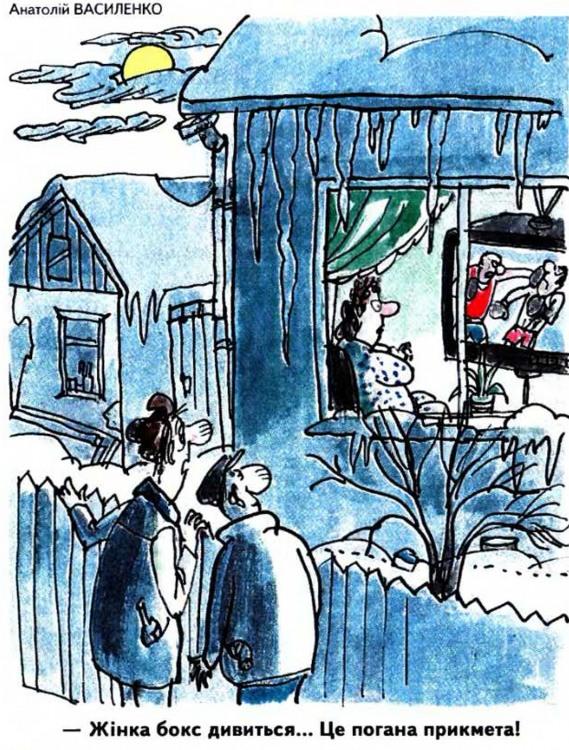 Малюнок  про чоловіка, дружину, бокс журнал перець