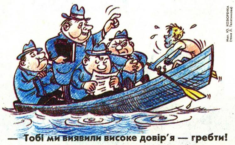 Малюнок  про чиновників, човен журнал перець