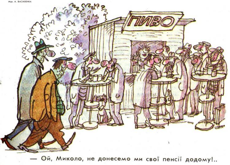 Малюнок  про пиво, пенсію журнал перець