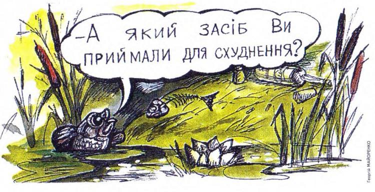 Малюнок  про рибу, схуднення, чорний журнал перець