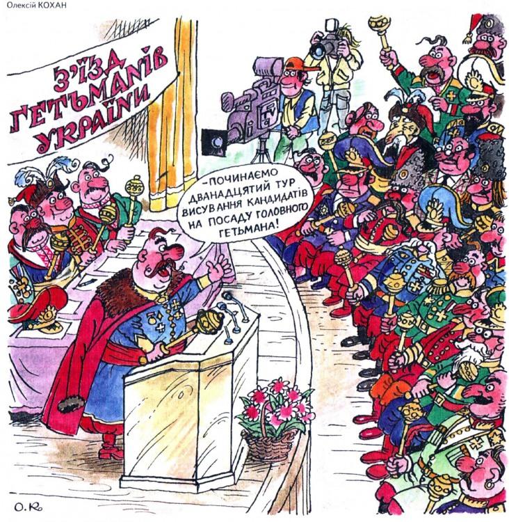 Малюнок  про гетьмана, вибори журнал перець