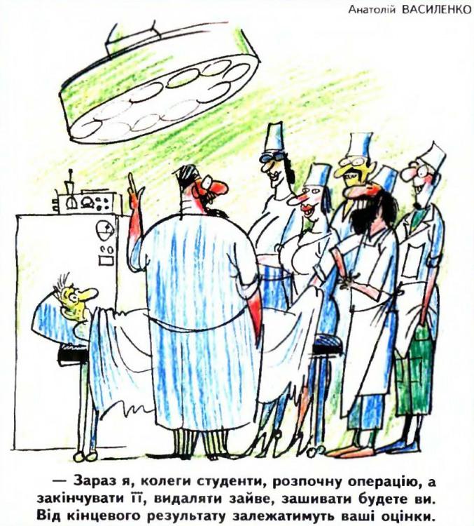Малюнок  про лікарів, студентів, операцію, чорний журнал перець