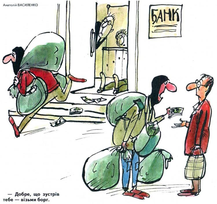 Малюнок  про пограбування, банк, борги журнал перець
