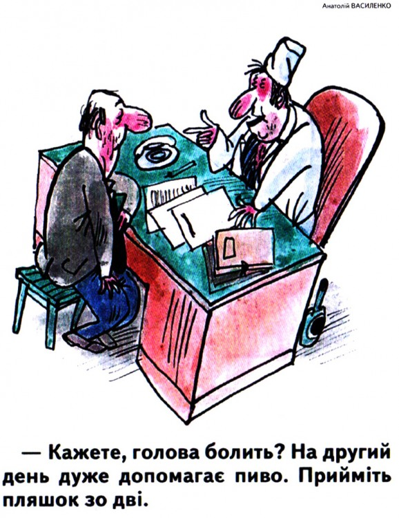 Малюнок  про лікарів, похмілля, головний біль журнал перець