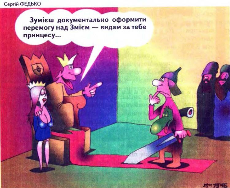 Малюнок  про царя, богатирів, змія горинича журнал перець
