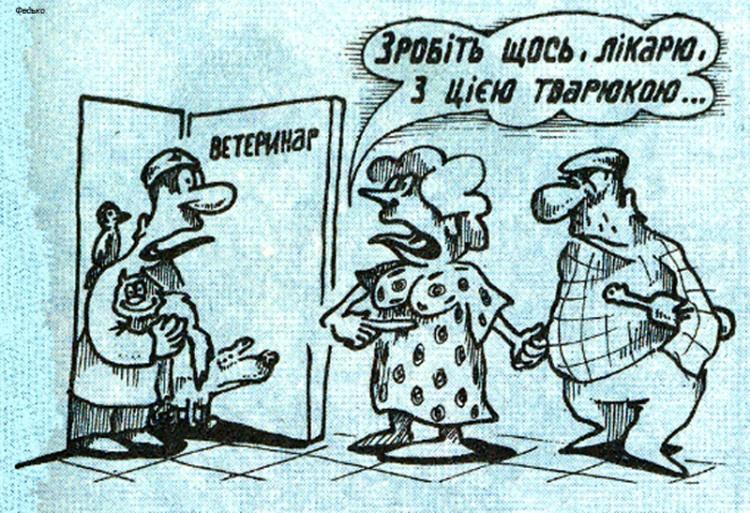 Малюнок  про ветеринарів, чоловіка, дружину журнал перець
